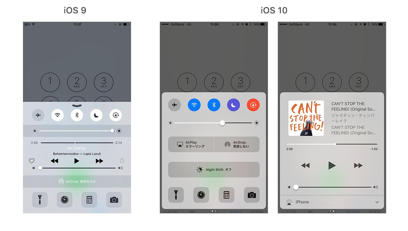 コントロールセンター_iOS10