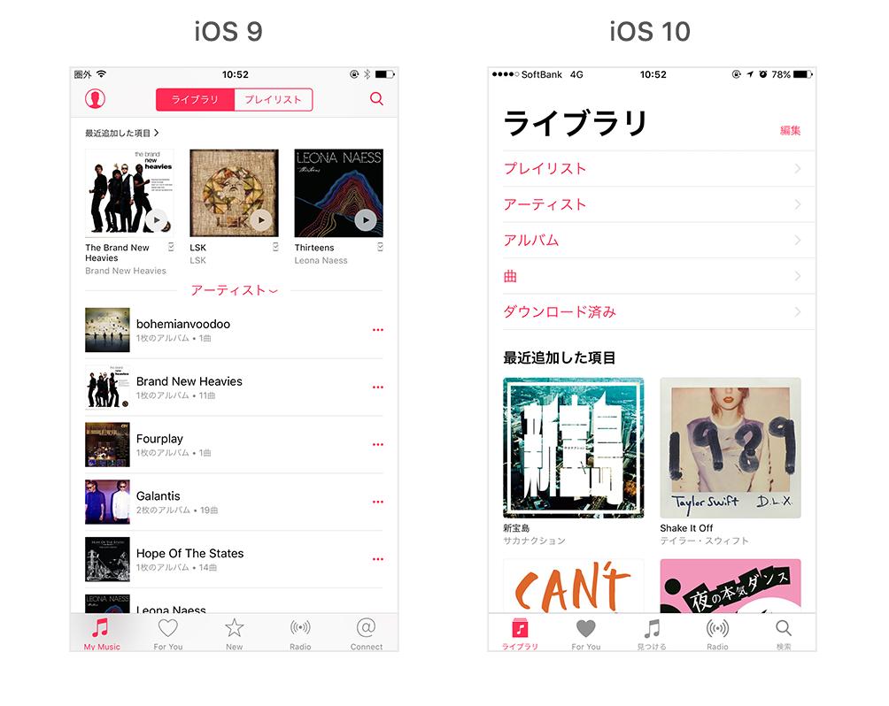 ミュージック_iOS10
