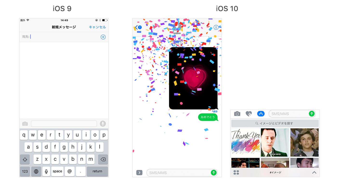 メッセージ_iOS10