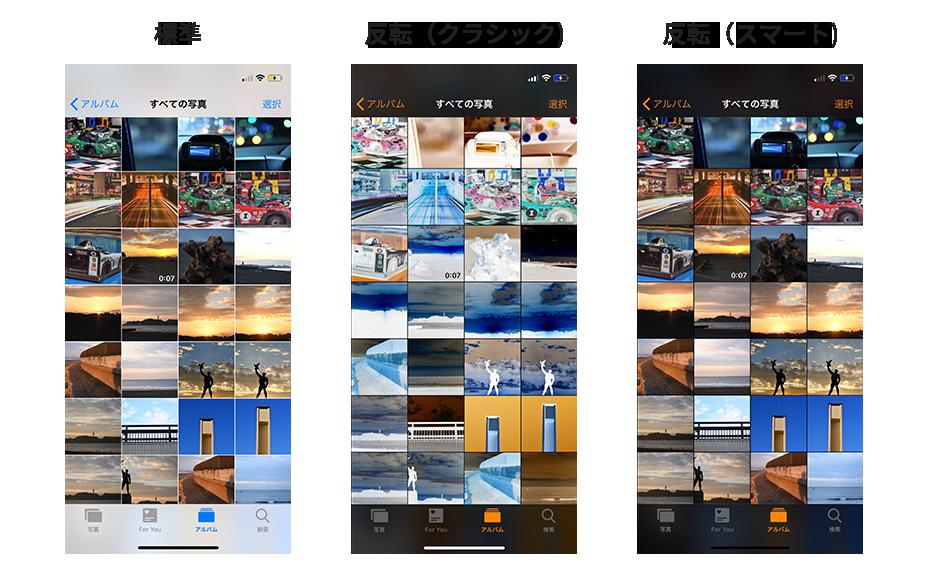 iOS_色の反転