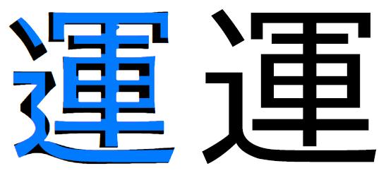 学参フォント - タイトル画像