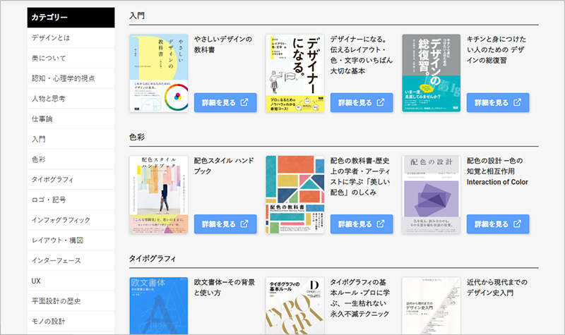 Designpedia - 書籍