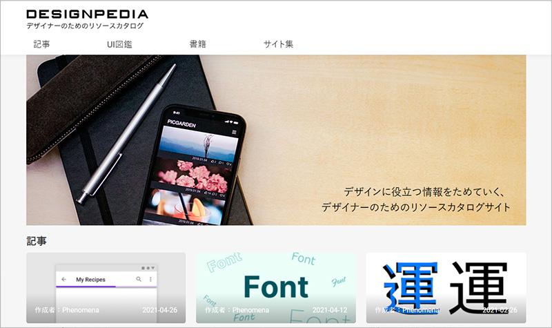 Designpedia - Top